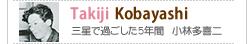 takiji  kobayashi 三星で過ごした5年間 小林多喜二